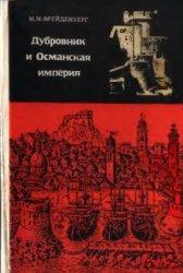 Фрейденберг М.М. Дубровник и Османская империя