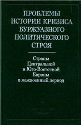 Клеванский А.М. (ред.) Проблемы истории кризиса буржуазного политического с ...