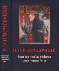 Ключевский В.О. Лекции по истории Западной Европы в связи с историей России