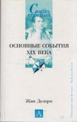 Делорм Ж. Основные события XIX века