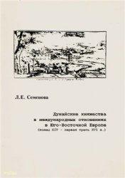 Семенова Л.Е. Дунайские княжества в международных отношениях в Юго-Восточно ...