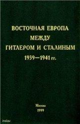 Волков К.В. (отв. ред.). Восточная Европа между Гитлером и Сталиным. 1939-1 ...