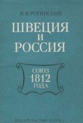 Рогинский В.В. Швеция и Россия - союз 1812 года