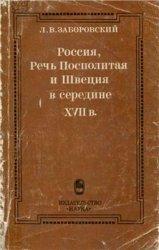 Заборовский Л.В. Россия, Речь Посполитая и Швеция в середине XVII в. Из ист ...