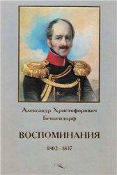 Бенкендорф А.Х. Воспоминания. 1802-1837 гг