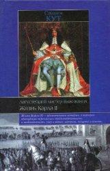 Кут С. Августейший мастер выживания. Жизнь Карла II