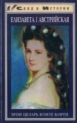 Корти Э. Елизавета I Австрийская