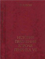 Бэкон Ф. История правления короля Генриха VII