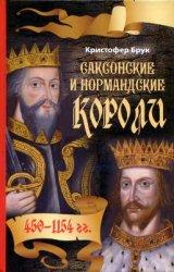 Брук К. Саксонские и нормандские короли. 450-1154