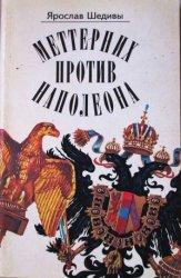 Шедивы Я. Меттерних против Наполеона