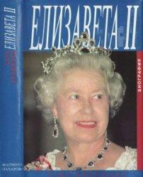 Брэдфорд С. Елизавета II. Биография Ее величества