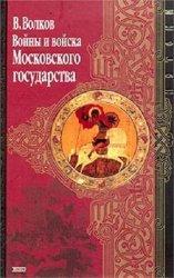 Волков В.А. Войны и войска Московского государства (конец XV - первая полов ...