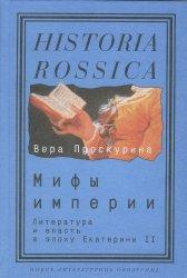 Проскурина В. Мифы империи. Литература и власть в эпоху Екатерины II