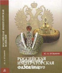 Кузьмин Ю.А. Российская императорская фамилия (1797-1917). Биобиблиографиче ...