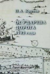 Кротов П.А. Осударева дорога 1702 года: Пролог основания Санкт-Петербурга