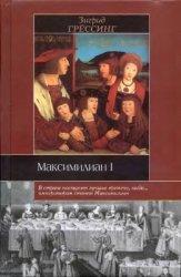 Грессинг З. Максимилиан I
