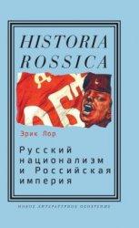 Лор Э. Русский национализм и Российская империя: Кампания против вражеских  ...
