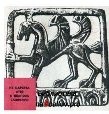 Штамбок А. Из царства Атея в Неаполь Скифский