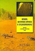 Бухарин М.Д.  Аравия, Восточная Африка и Средиземноморье : торговые и истор ...