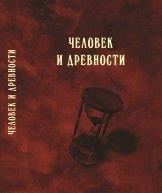 Человек и древности: памяти Александра Александровича Формозова (1928-2009)