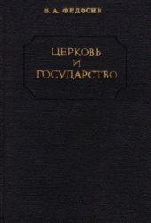 Федосик В.А. Церковь и государство: критика богословских концепций