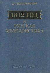 Тартаковский А.Г. 1812 год и русская мемуаристика. Опыт источниковедческого ...