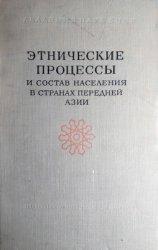 Иванов М.С. (отв. ред.). Этнические процессы и состав населения в странах П ...