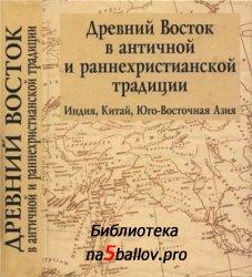 Таронян Г.А. (пер.) Древний Восток в античной и раннехристианской традиции. ...