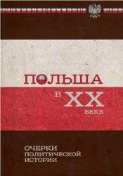 Носкова А.Ф. (отв. ред.) Польша в XX веке. Очерки политической истории