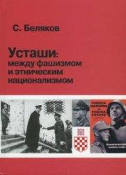 Беляков С.С. Усташи: между фашизмом и этническим национализмом