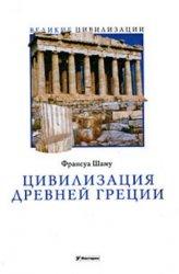Шаму Ф. Цивилизация Древней Греции