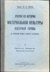 Готье Ю.В. Очерки по истории материальной культуры Восточной Европы до осно ...