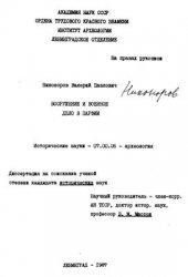 Никоноров В.П. Вооружение и военное дело в Парфии