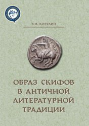 Козулин В.Н. Образ скифов в античной литературной традиции