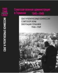 Захаров В.В., Лавинская О.В. СВАГ и религиозные конфессии Советской зоны ок ...