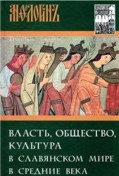 Флоря Б.Н. (отв. ред.) Анфологион. Власть, общество, культура в славянском  ...