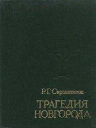 Скрынников Р.Г. Трагедия Новгорода