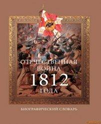 Безотосный В.М., Подмазо А.А. (науч. ред.) Отечественная война 1812 года