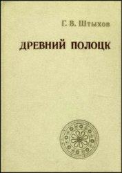 Штыхов Г.В. Древний Полоцк (IX-XIII вв.)
