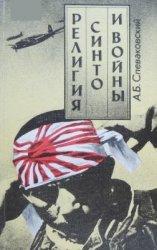 Спеваковский А.Б. Религия Синто и войны