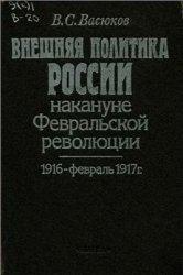 Васюков В.С. Внешняя политика России накануне Февральской революции. 1916 - ...