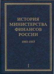 История Министерства финансов России: В 4 т. Т. I.