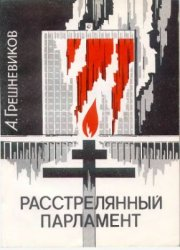 Грешневиков А.Н. Расстрелянный парламент. Документальное повествование о тр ...