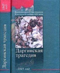 Лисицына Г.Г. (сост.) Даргинская трагедия 1845 год