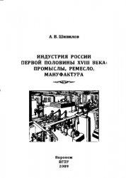 Шипилов А.В. Индустрия России XVIII века: промыслы, ремесло, мануфактура