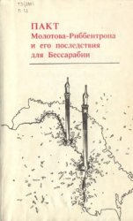 Вэратек В., Шишкану И. (сост.) Пакт Молотова - Риббентропа и его последстви ...