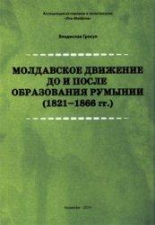 Гросул В.Я. Молдавское движение до и после образования Румынии (1821-1866 г ...