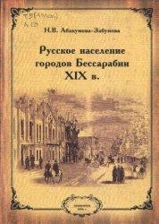 Абакумова-Забунова Н.В. Русское население городов Бессарабии XIX в