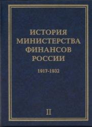История Министерства финансов России. В 4 т. Т. II.