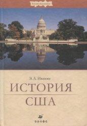 Иванян Э.А. История США
